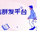 企推信106短信平臺