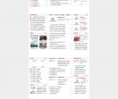 华北旅游网