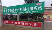 商务部:扩大电商进农村覆盖面,加强电商扶贫建设