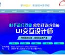 深圳UI培訓