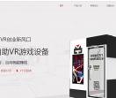 VR加盟项目弥天VR