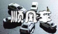 交通部徐亞華表示:順風車的合乘人員安全是紅線底線
