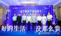 网易严选与中国建设银行合作推出联名信用卡