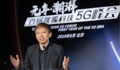 張朝陽:5G時代真的非常值得期待會有深刻變革