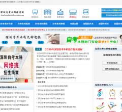 深圳自考本科報名網