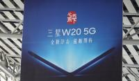 三星最贵机型W20 5G于11月19日武汉正式发布