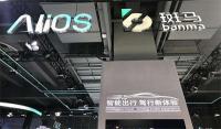 阿里巴巴AliOS的智聯網汽車開放平臺斑馬智行