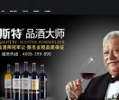 上海卡斯特酒业有限公