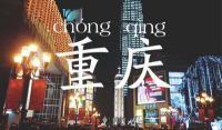 抖音春節大數據:重慶成國內打卡量最多城市
