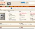 中國書法網