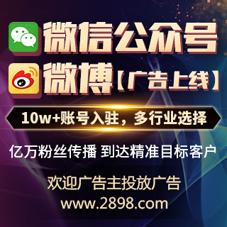 2898站長資源平臺微博、微信廣告業務上線