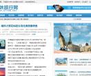 旅游门户网 超老域名