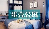 """蛋壳公寓""""新租赁""""模式未来能盈利吗?"""