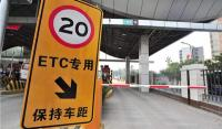 取消高速公路省界收费站倒计时,你的ETC准备好了吗?