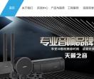 重慶專業音響網