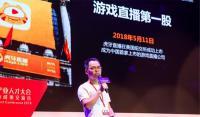 ?虎牙直播CEO董榮杰:虎牙月活突破1億,將籌建電競公司