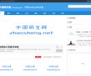 中國招生網
