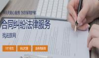 法旅网国内专业网约律师法律平台