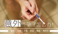 第一次做人流一定要选对医院!青岛新阳光妇产医院竭诚为您服务