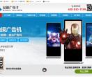 深圳市众视广电子有限