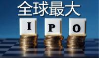 全球最大IPO:石油公司沙特阿美估值1.7萬億美元