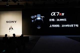 索尼Alpha 7R IV國行售價公布:26999元