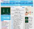 云南方言网