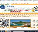 深圳平湖海外旅行社