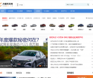 内蒙古汽车网