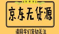 京东无货源店群如何运营可以月入2w+?
