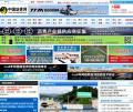 中國瀝青網
