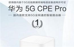 華為移動路由5G CPE Pro在京東開啟預約 售價暫未公布