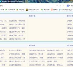 天瀚小说网