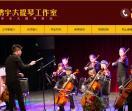 鵬宇大提琴工作室