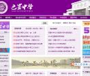 重慶市巴蜀中學校