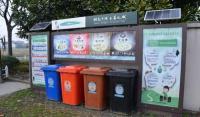 北京市生活垃圾分類行動方案及四個實施辦法將于年底前出臺