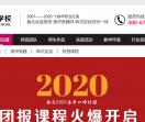 北京良徑化妝造型學校