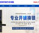 临朐县志辉开锁