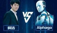 柯潔:曾經孤獨求敗 如今嘗試與AI和解