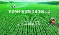 2019年第四屆中國富硒農業發展大會將在長沙舉辦