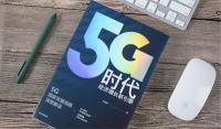 工信部特聘专家孙松林:中国5G定会独领风骚!