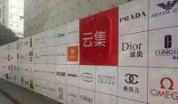 吳秀波等曾站臺的云集微店被定為傳銷罰款958萬
