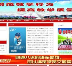 北京學車網