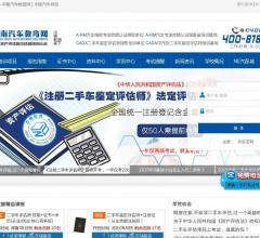 中南汽車教育網