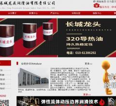 北京长城龙头润滑油
