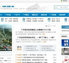 廣州頭條網