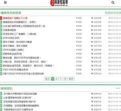 高唐信息港