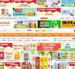 中國飲料招商網