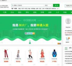 中國制衣網