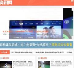 新闻资讯网
